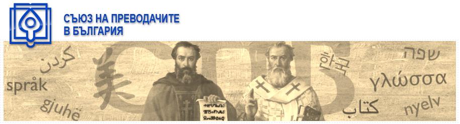 Съюз на преводачите в България